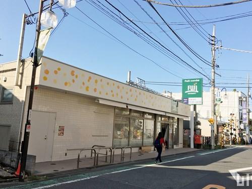 プチマルシェFUJI 九品仏駅前店