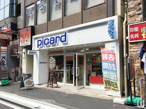 ピカール 中目黒店