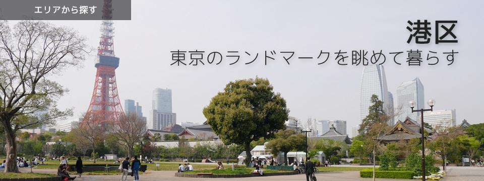 東京のランドマークを眺めて暮らす