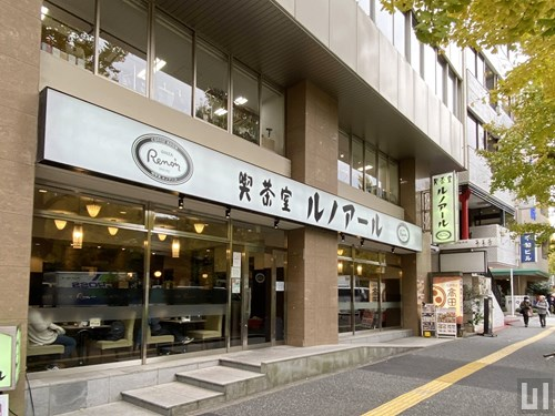 喫茶室ルノアール 千駄ヶ谷駅前店