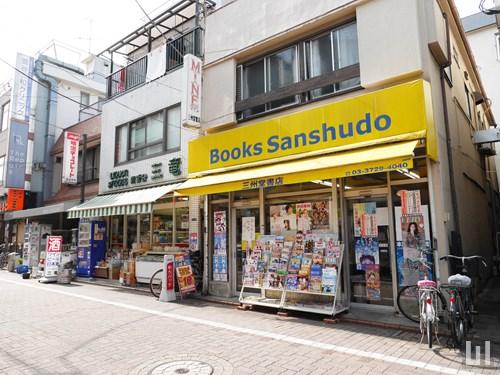 三州堂書店 南雪谷店