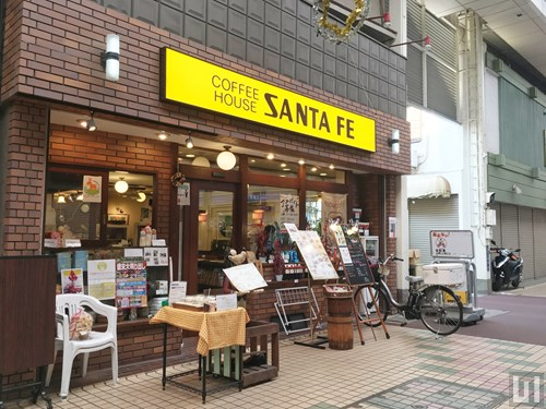 コーヒーハウス サンタフェ 中延店