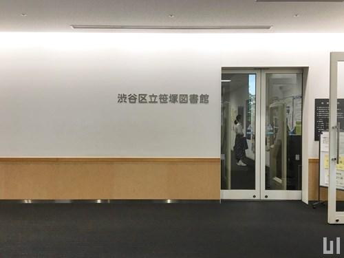 渋谷区立笹塚図書館