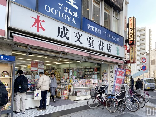 成文堂 巣鴨駅前店