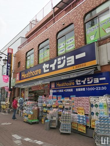 くすりセイジョー 長原駅前店