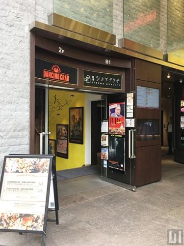 新宿シネマカリテ