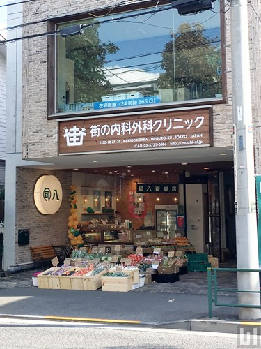 旬八青果店 目黒柿の木坂店