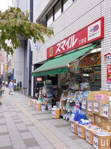 ドラッグストア スマイル 三田店