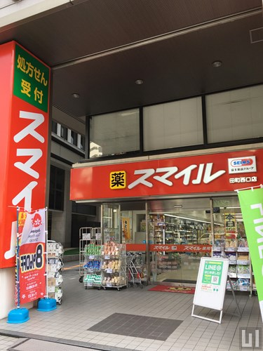 ドラッグストア スマイル 田町西口店