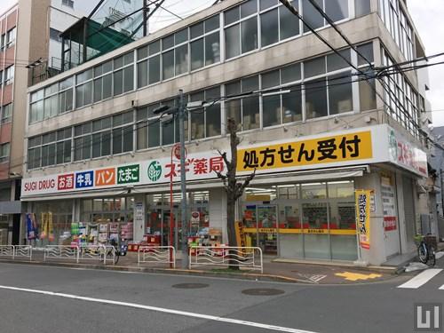 スギ薬局 江東富岡店