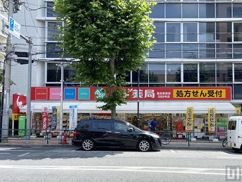 スギ薬局 高田馬場店