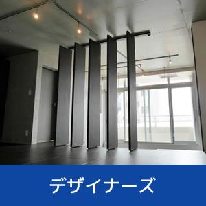 賃貸デザイナースマンションのお部屋を見る