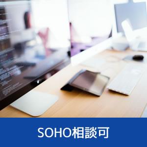 SOHO相談可の賃貸物件を見る