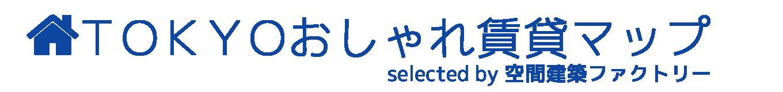 TOKYOおしゃれ賃貸マップ