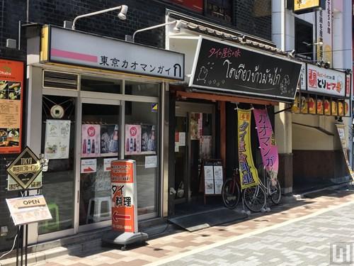 東京カオマンガイ