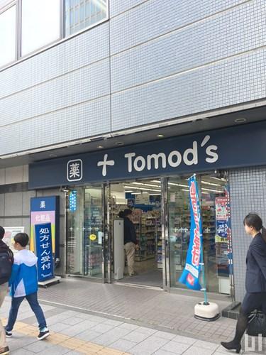 トモズ 浜松町店