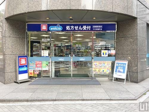 ウエルシア 千代田麹町店